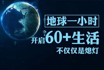 地球1小时——开启60+生活,不仅仅是熄灯