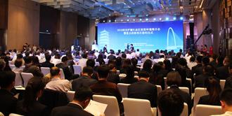 2018西安浐灞生态区投资环境推介会举行