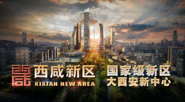 西咸新区,国家级新区 大西安新中心
