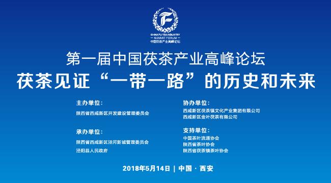 第一届中国茯茶产业高峰论坛