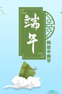 端午丨传统节日之美