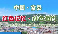 秦直道第四届山地自行车联赛