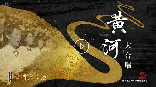 《国家相册》第九十八集:黄河大合唱
