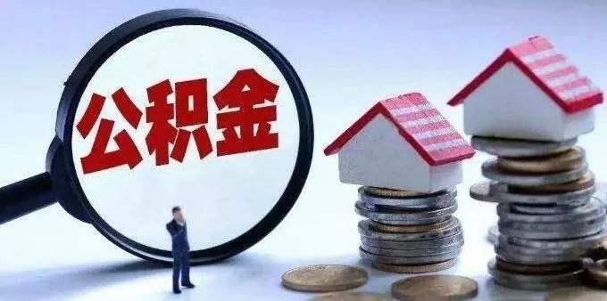 公積金貸款利率暫不調整