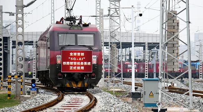 """5G+AI""鐵路智慧機務係統在西安正式投用"