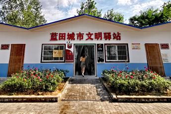 西安藍田城市文明驛站提供暖心服務