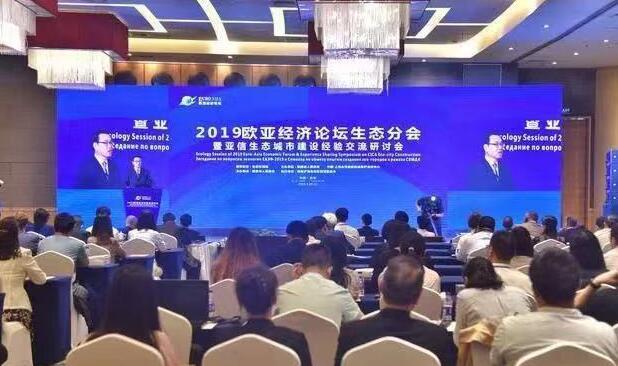 2019歐亞經濟論壇生態分會在西安浐灞召開