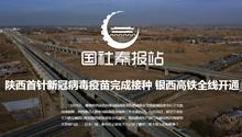 國社秦報站|銀西高鐵全線開通