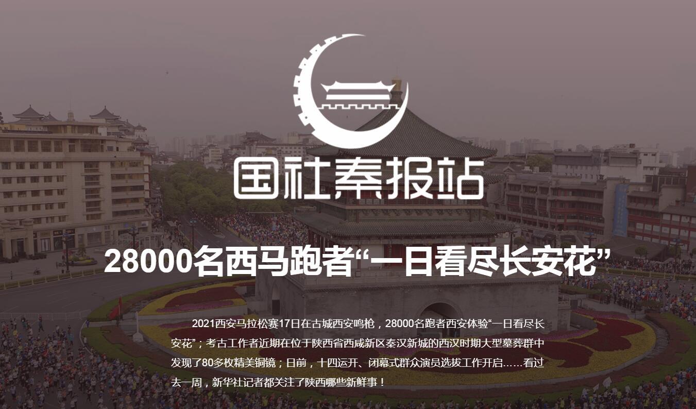 """國社秦報站丨28000名西馬跑者""""一日看盡長安花"""""""