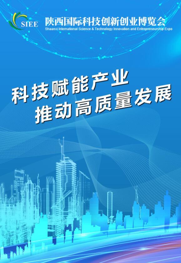 科技賦能産業 推動高質量發展