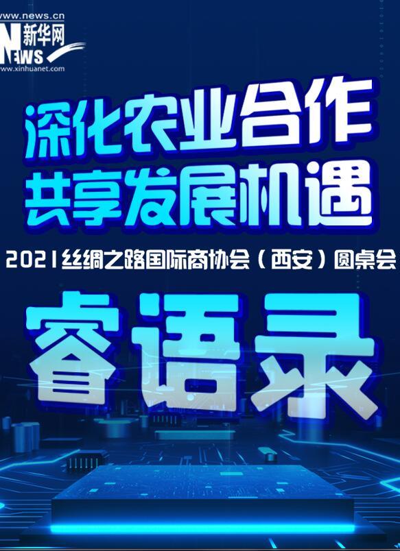"""2021絲綢之路國際商協會(西安)圓桌會""""睿語錄"""""""