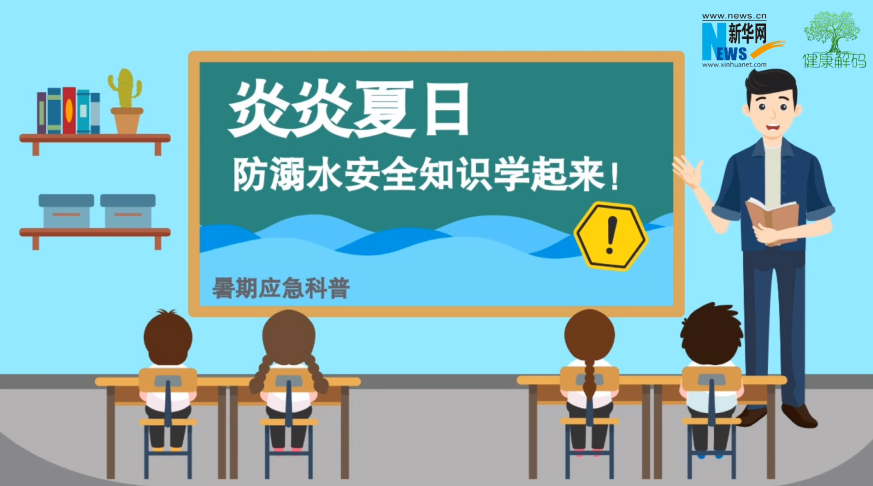 暑期應急科普 夏日防溺水安全知識學起來!