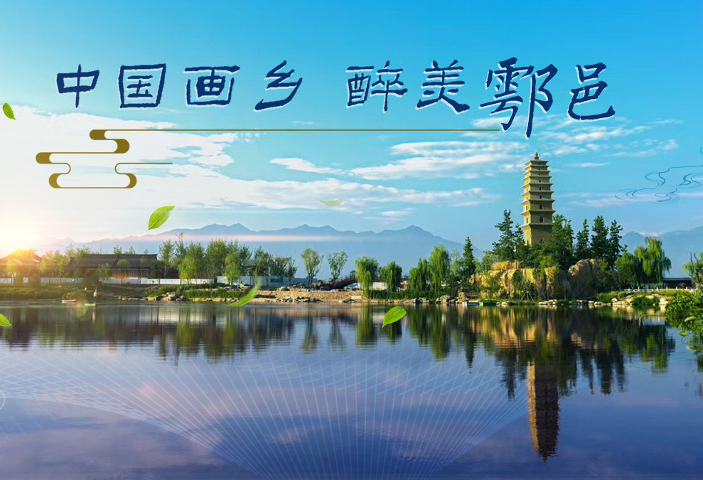 中國畫鄉 醉美鄠邑