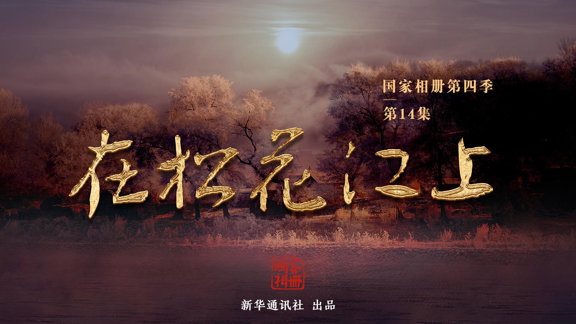 國家相冊第四季第14集《在松花江上》