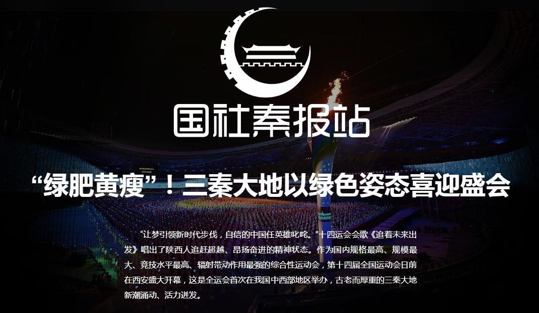 """國社""""秦""""報站 """"綠肥黃瘦""""!三秦大地以綠色姿態喜迎盛會"""